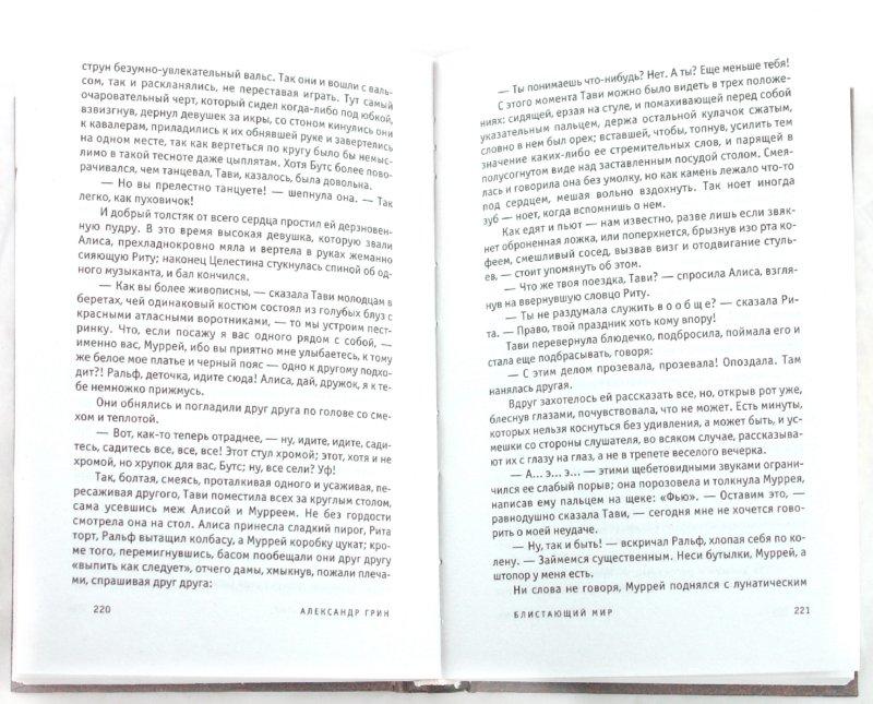 Иллюстрация 1 из 34 для Алые паруса - Александр Грин | Лабиринт - книги. Источник: Лабиринт
