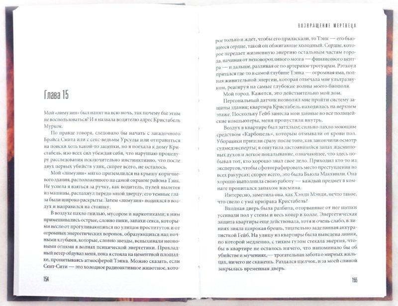 Иллюстрация 1 из 27 для Возвращение мертвеца - Лилит Сэйнткроу | Лабиринт - книги. Источник: Лабиринт