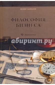 Философия бизнеса шамхалов ф философия бизнеса