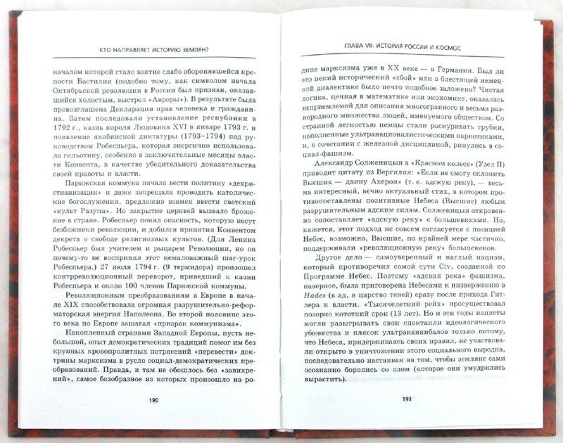 Иллюстрация 1 из 18 для Кто направляет историю землян? Земная цивилизация как космический проект - Имануэль Резник | Лабиринт - книги. Источник: Лабиринт