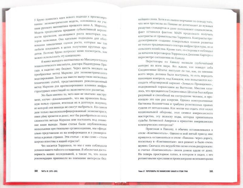 Иллюстрация 1 из 9 для Исповедь экономического убийцы - Джон Перкинс | Лабиринт - книги. Источник: Лабиринт