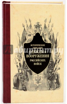 Историческое описание одежды и вооружения российских войск. Часть 5 сефер могине эрец часть i