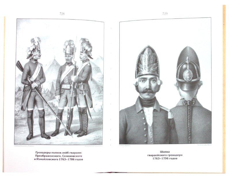 Иллюстрация 1 из 21 для Историческое описание одежды и вооружения российских войск. Часть 5 | Лабиринт - книги. Источник: Лабиринт