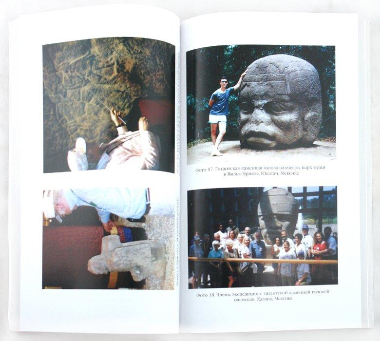 Иллюстрация 1 из 7 для Колыбели цивилизаций - Захария Ситчин | Лабиринт - книги. Источник: Лабиринт