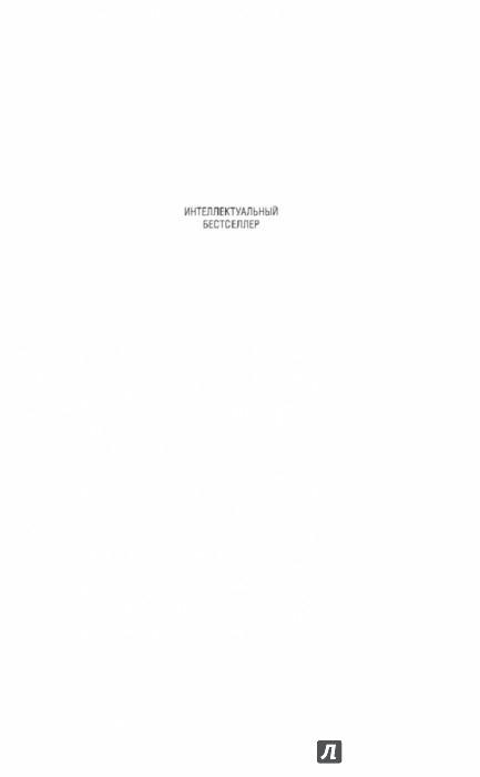 Иллюстрация 1 из 28 для Волхв - Джон Фаулз | Лабиринт - книги. Источник: Лабиринт