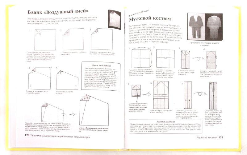 Иллюстрация 1 из 8 для Оригами. Полная иллюстрированная энциклопедия - Джереми Шейфер | Лабиринт - книги. Источник: Лабиринт