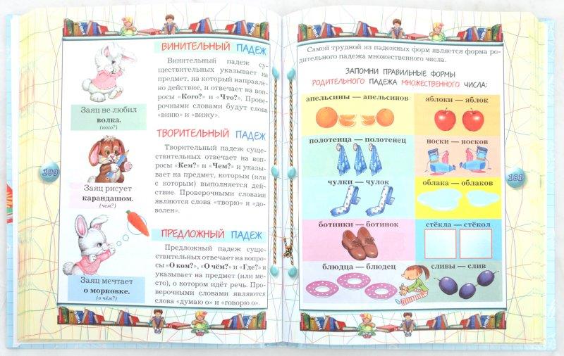 Иллюстрация 1 из 21 для Большой учебник для маленьких учеников - Галина Шалаева | Лабиринт - книги. Источник: Лабиринт