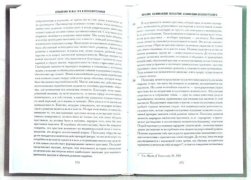 Иллюстрация 1 из 27 для Очерки по психологии бессознательного - Карл Юнг | Лабиринт - книги. Источник: Лабиринт