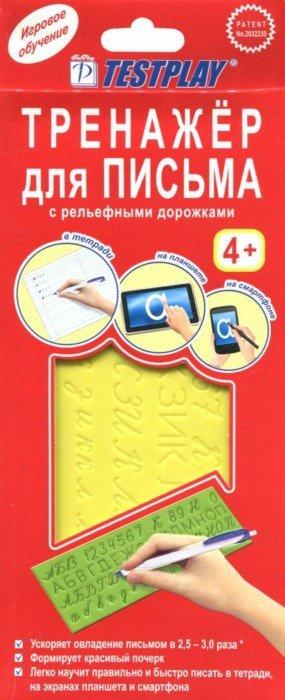 Иллюстрация 1 из 7 для Тренажер для письма с рельефными дорожками. Русский язык | Лабиринт - канцтовы. Источник: Лабиринт