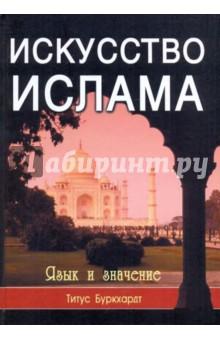 Искусство ислама. Язык и значение искусство исламского сада
