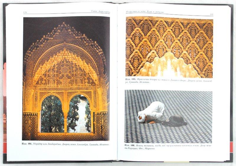 Иллюстрация 1 из 15 для Искусство ислама. Язык и значение - Титус Буркхарт | Лабиринт - книги. Источник: Лабиринт