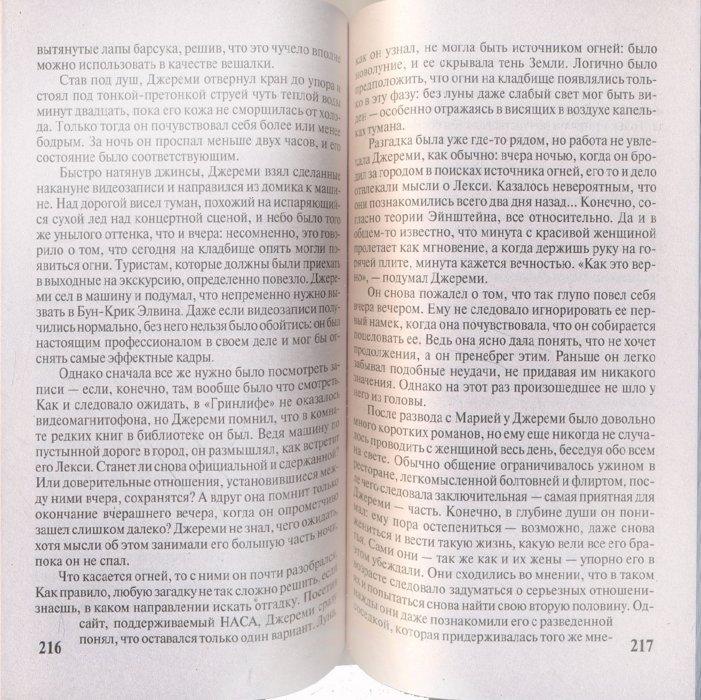 Иллюстрация 1 из 8 для Чудо любви - Николас Спаркс | Лабиринт - книги. Источник: Лабиринт