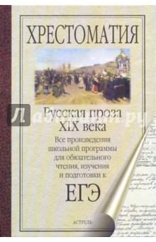 Русская проза XIX века от Лабиринт