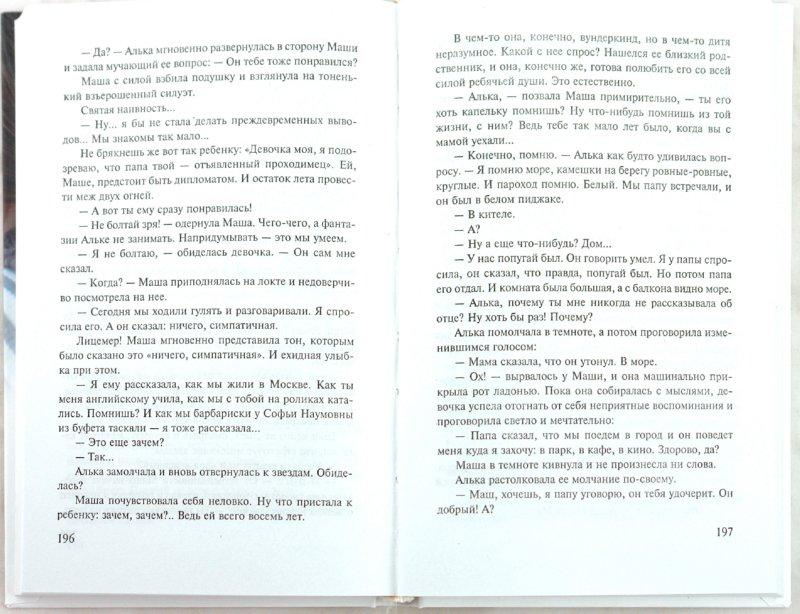 Иллюстрация 1 из 32 для Прогулка под луной - Алина Знаменская | Лабиринт - книги. Источник: Лабиринт
