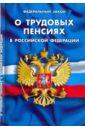 ФЗ О трудовых пенсиях в РФ на 01.12.2009