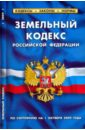 Земельный кодекс РФ на 01.10.09