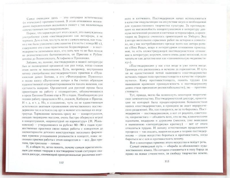 Иллюстрация 1 из 19 для Простодушное чтение - Сергей Костырко | Лабиринт - книги. Источник: Лабиринт