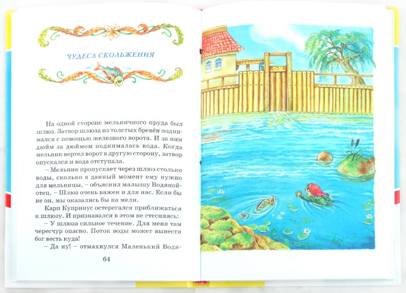 Иллюстрация 1 из 24 для Маленький водяной - Отфрид Пройслер | Лабиринт - книги. Источник: Лабиринт