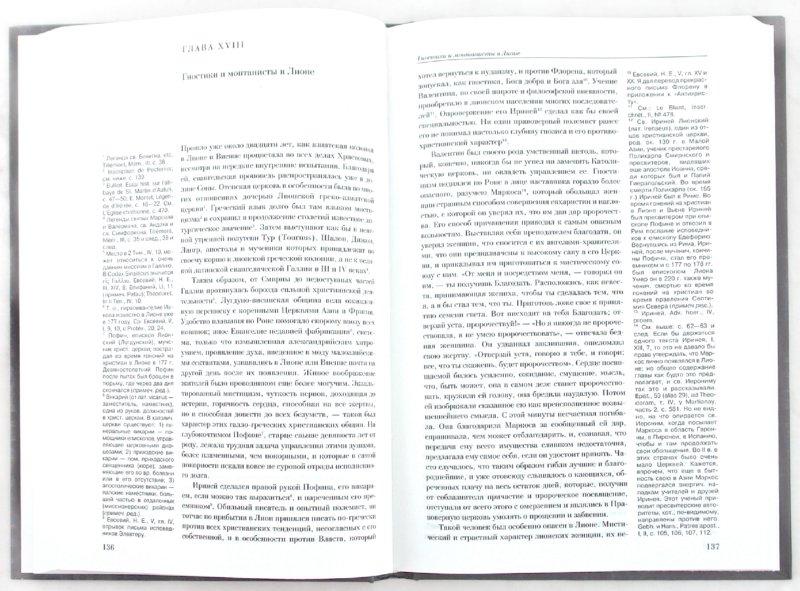 Иллюстрация 1 из 16 для История происхождения христианства. В 7-ми книгах - Эрнест Ренан | Лабиринт - книги. Источник: Лабиринт