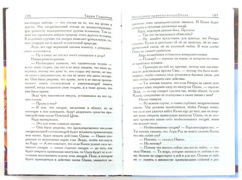 Иллюстрация 1 из 19 для Последнее Правило Волшебника, или Исповедница. В 2 книгах. Книга 1 - Терри Гудкайнд   Лабиринт - книги. Источник: Лабиринт