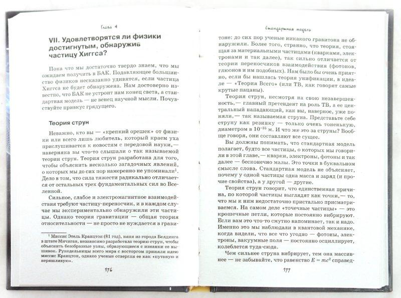 Иллюстрация 1 из 14 для Вселенная. Руководство по эксплуатации - Голдберг, Бломквист | Лабиринт - книги. Источник: Лабиринт
