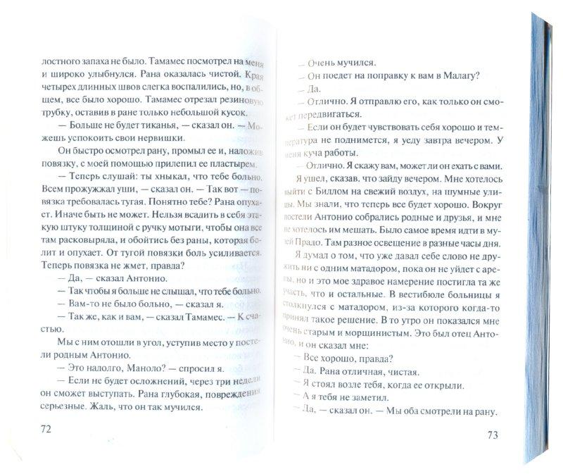 Иллюстрация 1 из 7 для Опасное лето - Эрнест Хемингуэй | Лабиринт - книги. Источник: Лабиринт