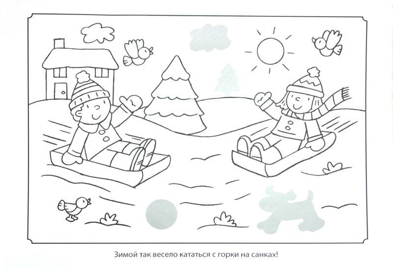 Иллюстрация 1 из 4 для Новогодние раскраски с наклейками | Лабиринт - книги. Источник: Лабиринт