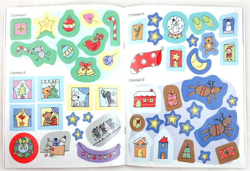 Иллюстрация 1 из 6 для Новогодние наклейки для малышей | Лабиринт - книги. Источник: Лабиринт