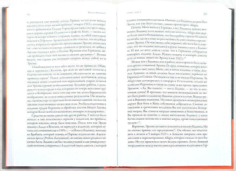 Иллюстрация 1 из 31 для Культура Нидерландов в XVII веке. Эразм. Избранные письма. Рисунки - Йохан Хейзинга | Лабиринт - книги. Источник: Лабиринт