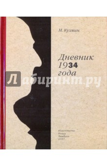 Дневник 1934 года
