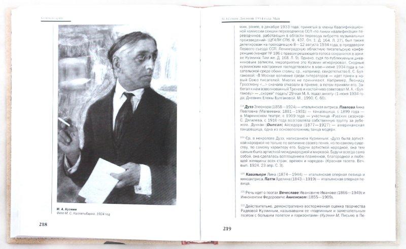 Иллюстрация 1 из 38 для Дневник 1934 года - Михаил Кузмин | Лабиринт - книги. Источник: Лабиринт