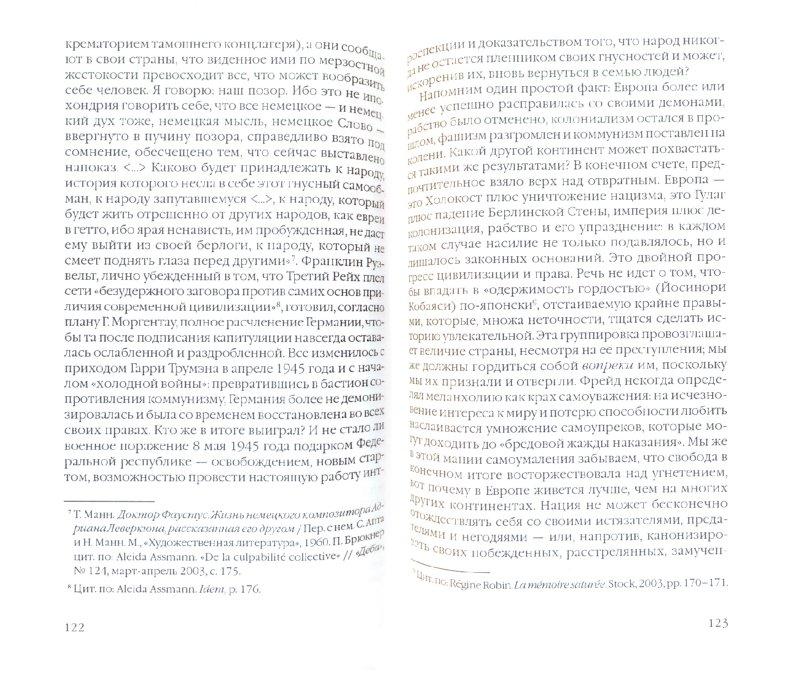 Иллюстрация 1 из 12 для Тирания покаяния - Паскаль Брюкнер | Лабиринт - книги. Источник: Лабиринт