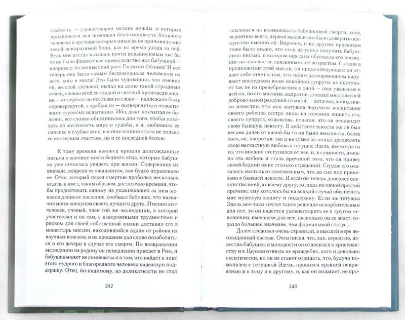 Иллюстрация 1 из 5 для Плат святой Вероники - Гертруд Лефорт | Лабиринт - книги. Источник: Лабиринт