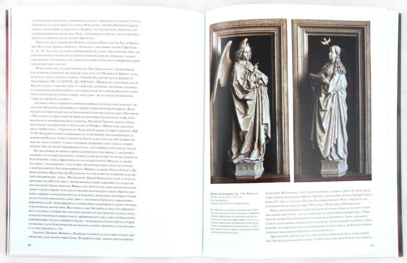 Иллюстрация 1 из 26 для Ван Эйк - Тилль-Хольгер Борхерт | Лабиринт - книги. Источник: Лабиринт