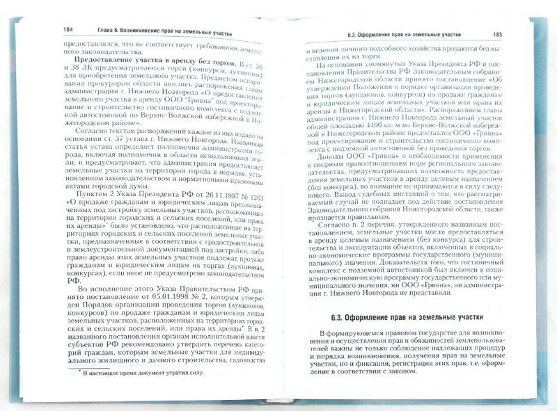 Иллюстрация 1 из 10 для Земельное право - Сергей Боголюбов | Лабиринт - книги. Источник: Лабиринт