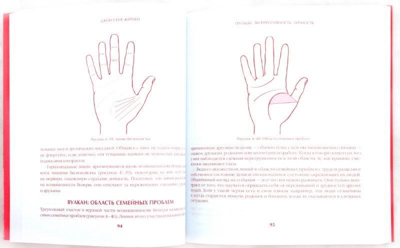 Иллюстрация 1 из 31 для Любовная хиромантия. Как найти любовь у себя на ладони - Джон Сент-Жермен | Лабиринт - книги. Источник: Лабиринт