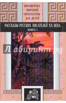 Рассказы русских писателей ХХ века: книга 1
