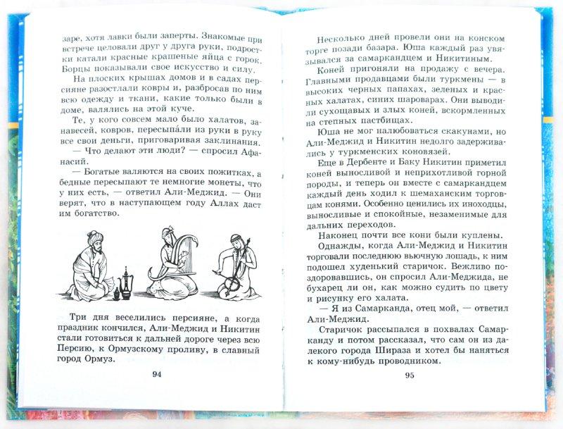 Иллюстрация 1 из 38 для За три моря. Путешествие Афанасия Никитина - Константин Кунин | Лабиринт - книги. Источник: Лабиринт