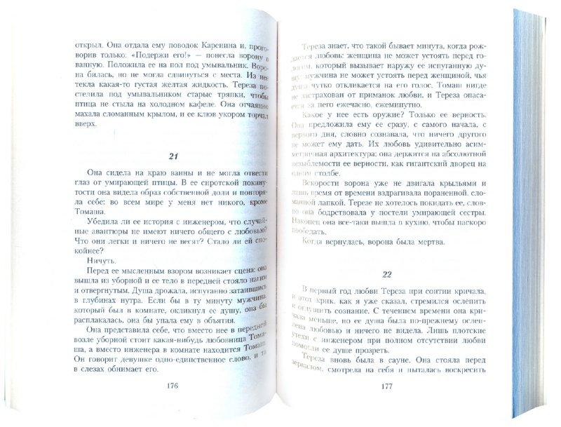 Иллюстрация 1 из 11 для Невыносимая легкость бытия: Роман - Милан Кундера | Лабиринт - книги. Источник: Лабиринт
