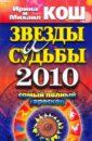 Кош Ирина, Михаил Звезды и судьбы 2010. Самый полный гороскоп