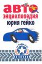 Гейко Юрий Васильевич Автоэнциклопедия автохимия и автокосметика lavr