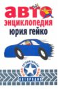 Гейко Юрий Васильевич Автоэнциклопедия автокосметика львів