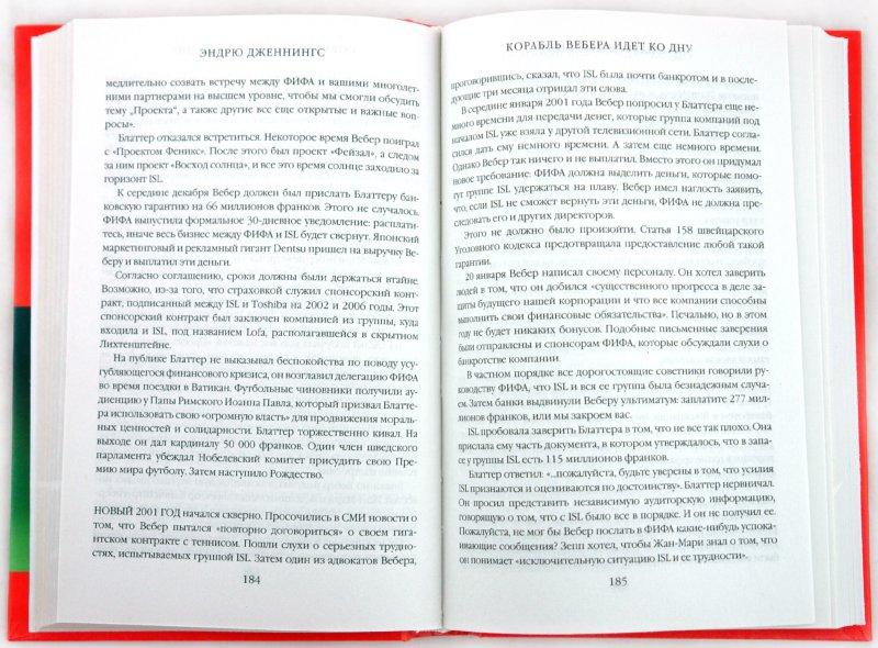 Иллюстрация 1 из 6 для Фол! Тайный мир FIFA. Книга, которую пытались запретить - Эндрю Дженнингс | Лабиринт - книги. Источник: Лабиринт