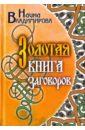 Владимирова Наина Золотая книга заговоров
