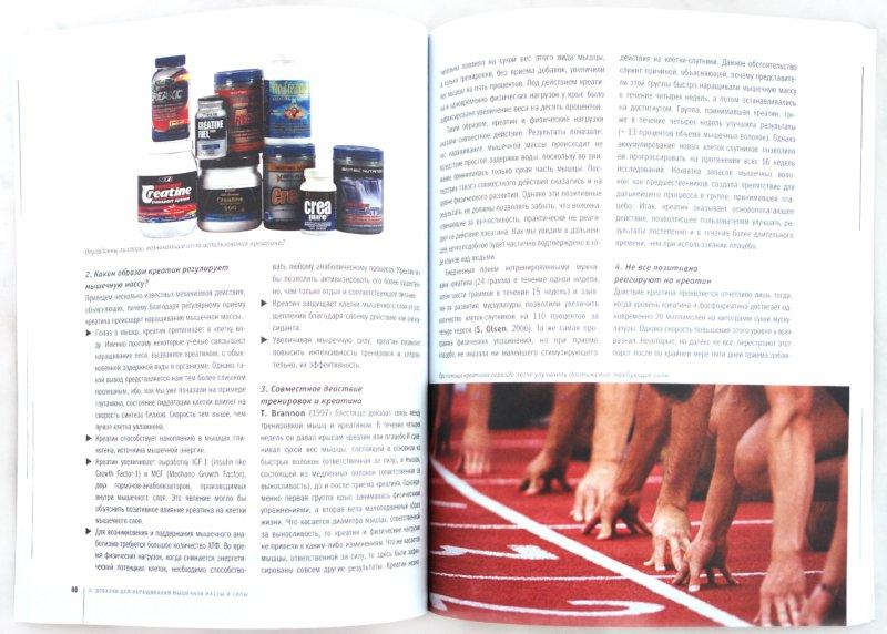 Иллюстрация 1 из 9 для Пищевые добавки для занимающихся спортом - Делавье, Гундиль | Лабиринт - книги. Источник: Лабиринт