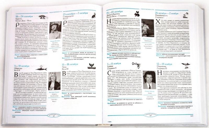 книга 48 кармических путей читать онлайн