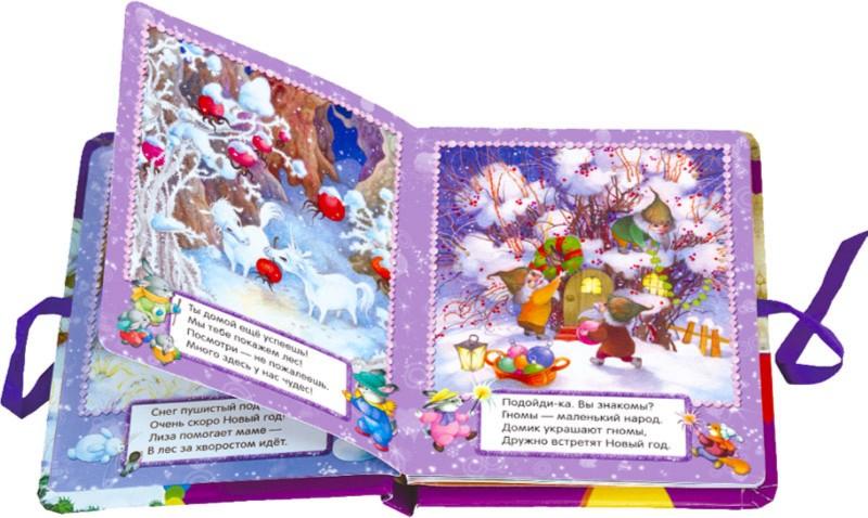 Иллюстрация 1 из 10 для Новогодние чудеса. Сказочный лес - Людмила Уланова | Лабиринт - книги. Источник: Лабиринт