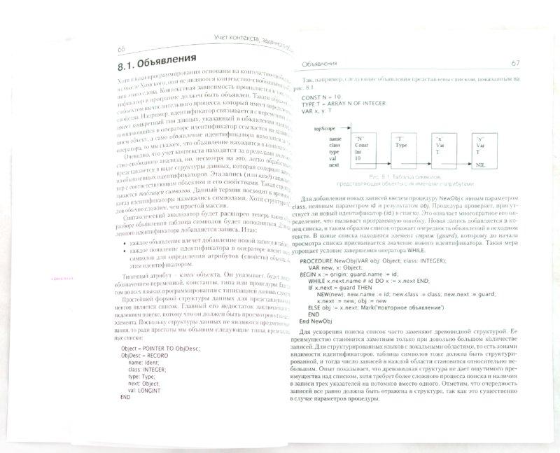 Иллюстрация 1 из 10 для Построение компиляторов - Никлаус Вирт   Лабиринт - книги. Источник: Лабиринт