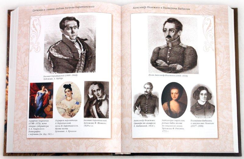 Иллюстрация 1 из 6 для Поэты и их музы - Елена Обоймина | Лабиринт - книги. Источник: Лабиринт