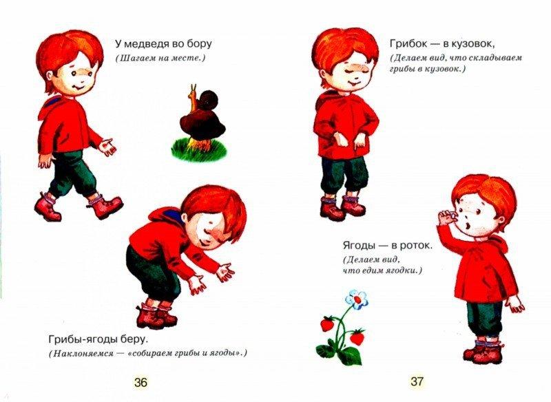 Иллюстрация 1 из 27 для Читаем детям. Еду-еду к бабе, к деду | Лабиринт - книги. Источник: Лабиринт
